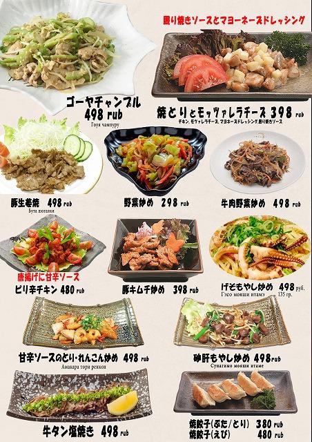 2019 3 炒め物