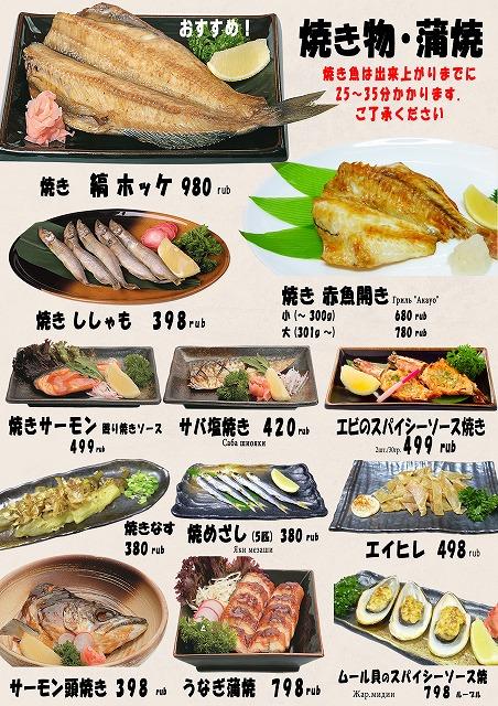 2019 7 焼き魚
