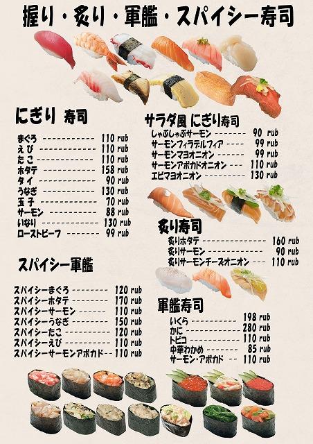 2019 9 握り 軍艦 寿司