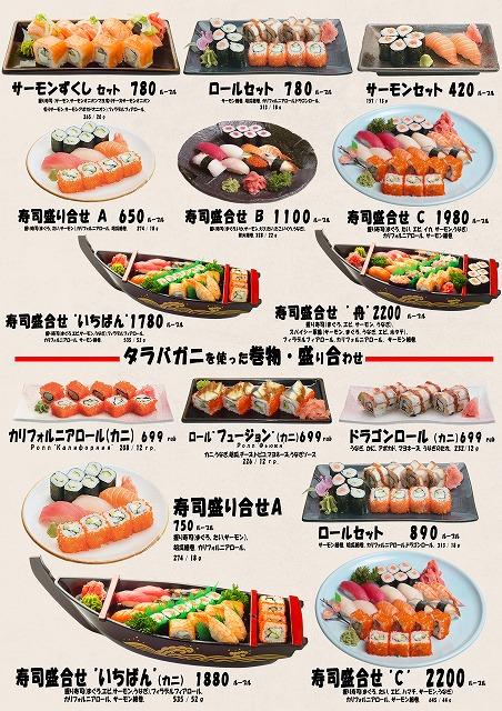 2019 10 寿司盛合せ