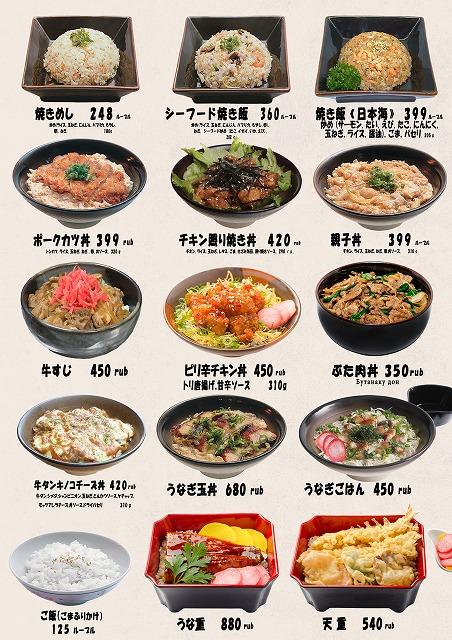 2019 13 丼 サンド おにぎり
