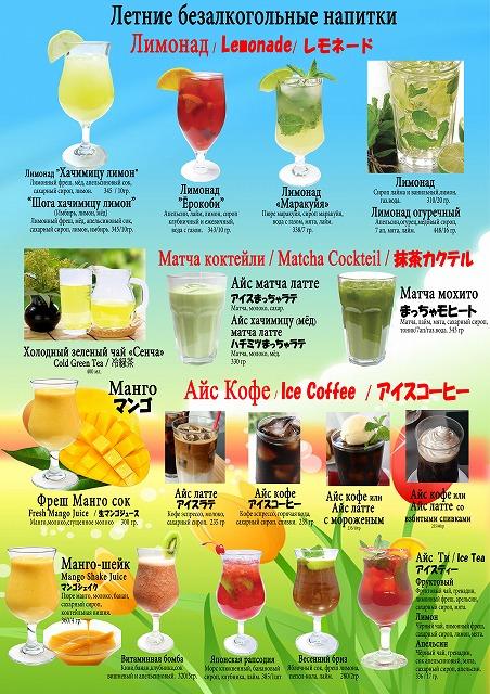 2019 05 Drink menu