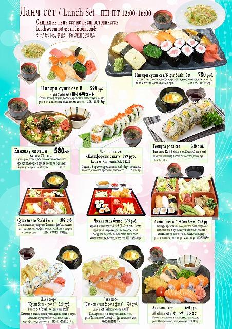 2019 05 Lunch 2 Sushi set