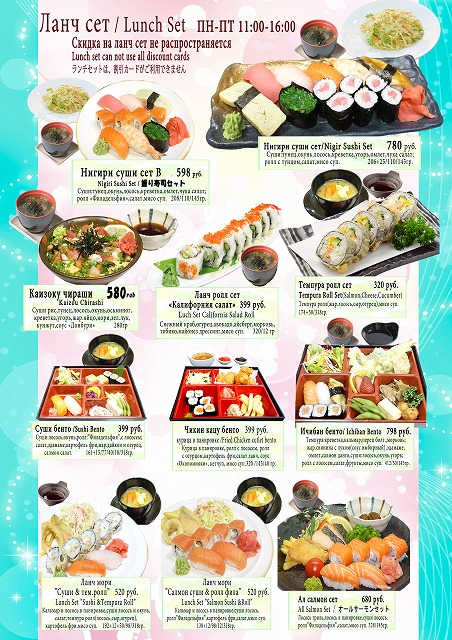 2019 05 Lunch ISK 2 sushi set