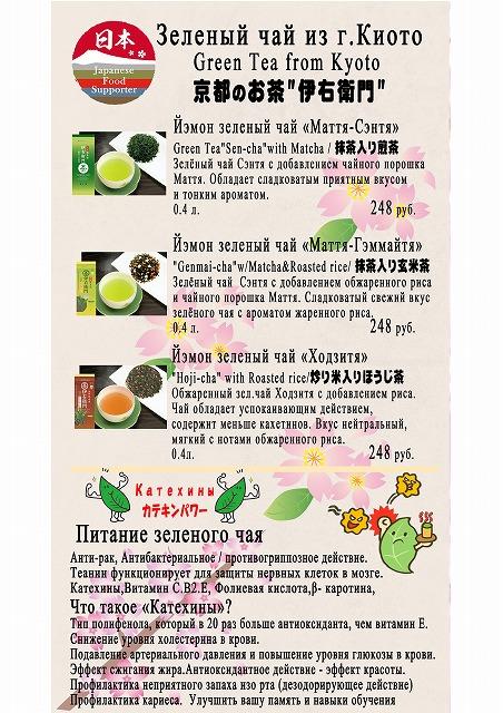 2019 02 緑茶