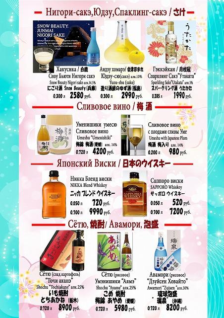 2019 05 焼酎 ウイスキー - コピー
