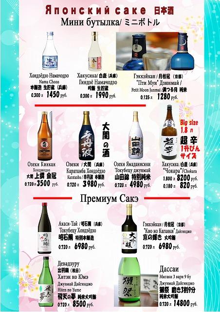 2019 05 日本酒など 2 - コピー