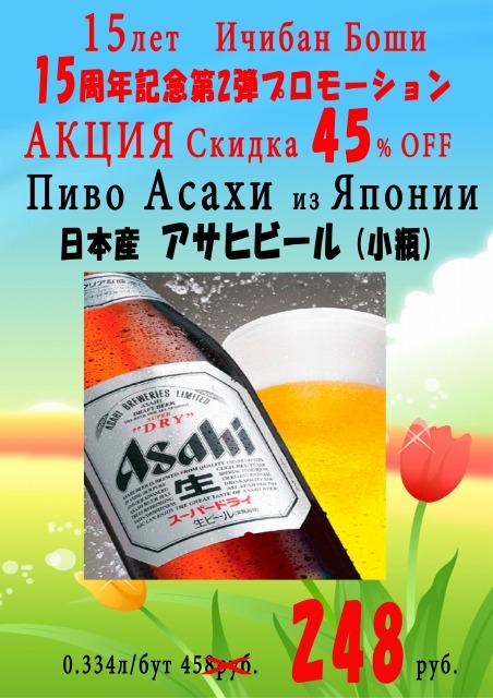 2019 06 アサヒビール 日本語