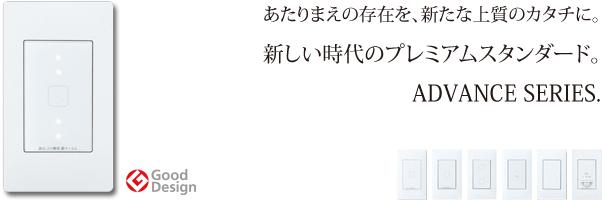advance_top_01.jpg