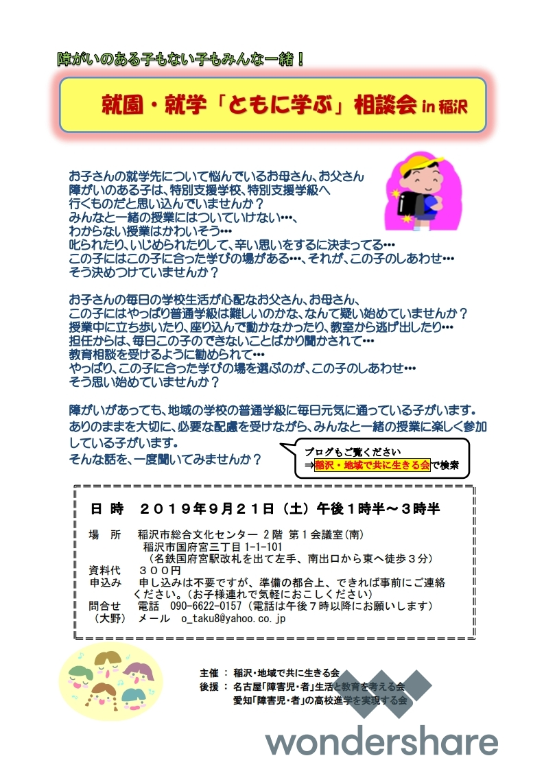 相談会チラシ(010921)