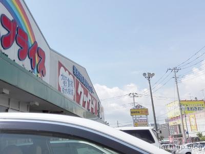 隣のスーパー