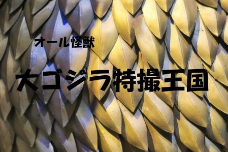 大ゴジラ1m (2)