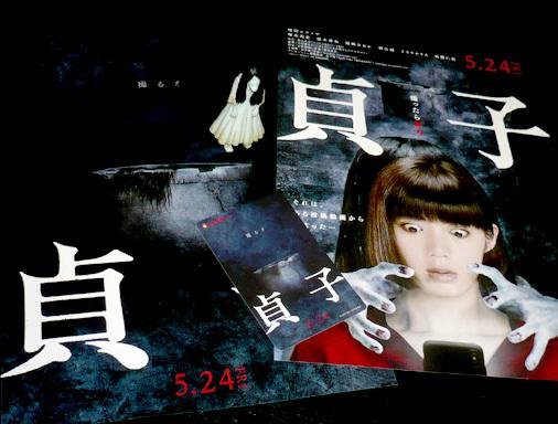 「貞子」劇場前売り版 シャクレル貞子