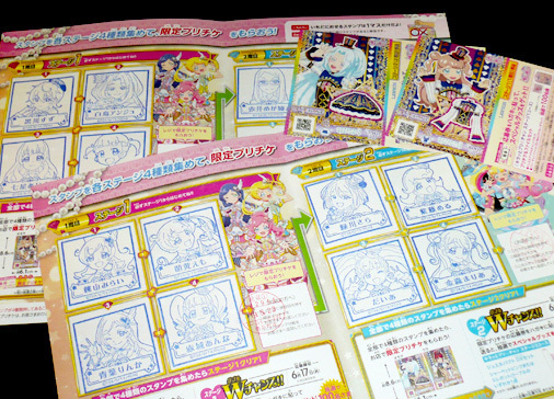 ローソン×キラッとプリ☆チャン スタンプラリー