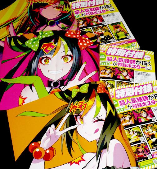 パチンコ&スロット でちゃう!関東版 2019.7 付録Amyちゃんポスター