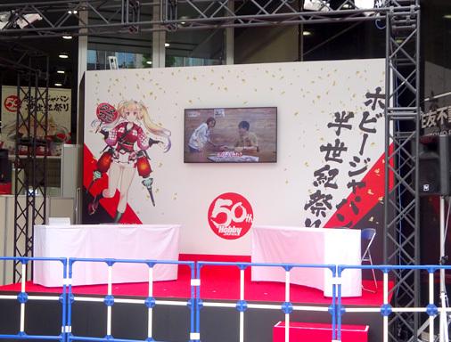 HobbyJAPAN 創立50周年記念イベント ホビージャパン半世紀祭り