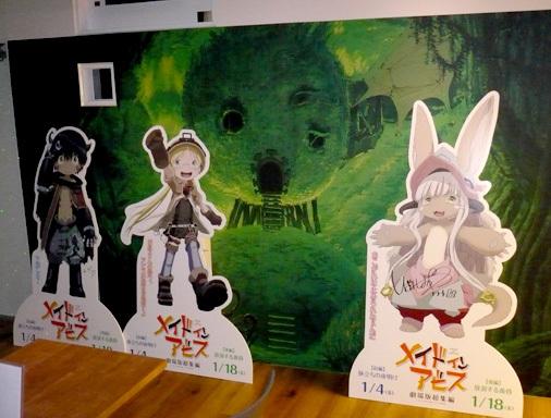 劇場版メイドインアビス×EJアニメシアター新宿 コラボカフェ