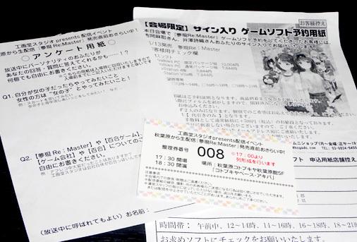 秋葉原から生配信『夢現Re:Master』発売直前おさらい中!