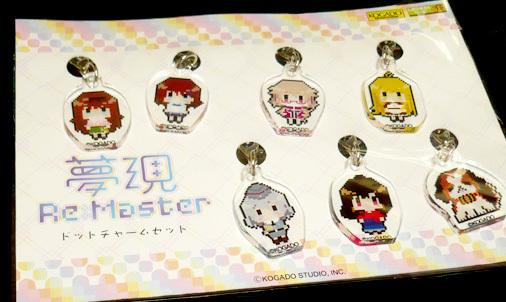 夢現Re:Master ドットチャームセット