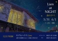 夜の見学会