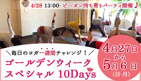 アシュタンガヨガ・ハタヨガ&瞑想 10days 特別クラス アナオヨウコ 京都ヨガ・IYC京都