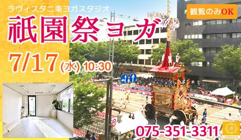 京都ヨガ 祇園祭ヨガ 特別クラス 鉾巡行観覧