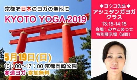 第2回 KYOTO YOGA 2019 平安神宮前 参道ヨガイベント