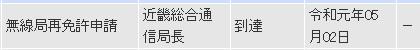 再免許_電子申請2