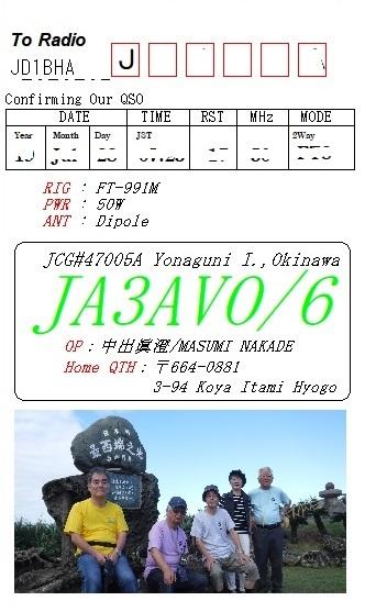 JA3AVO_6
