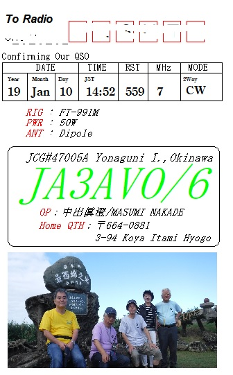 JA3AVO_6QSL