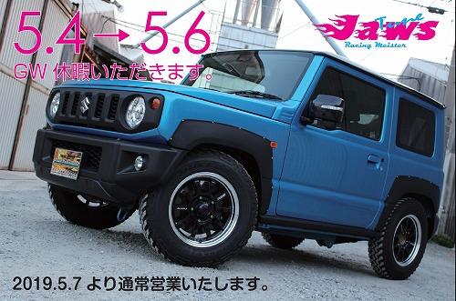 2019GW_kokuchi_201905011255328ad.jpg