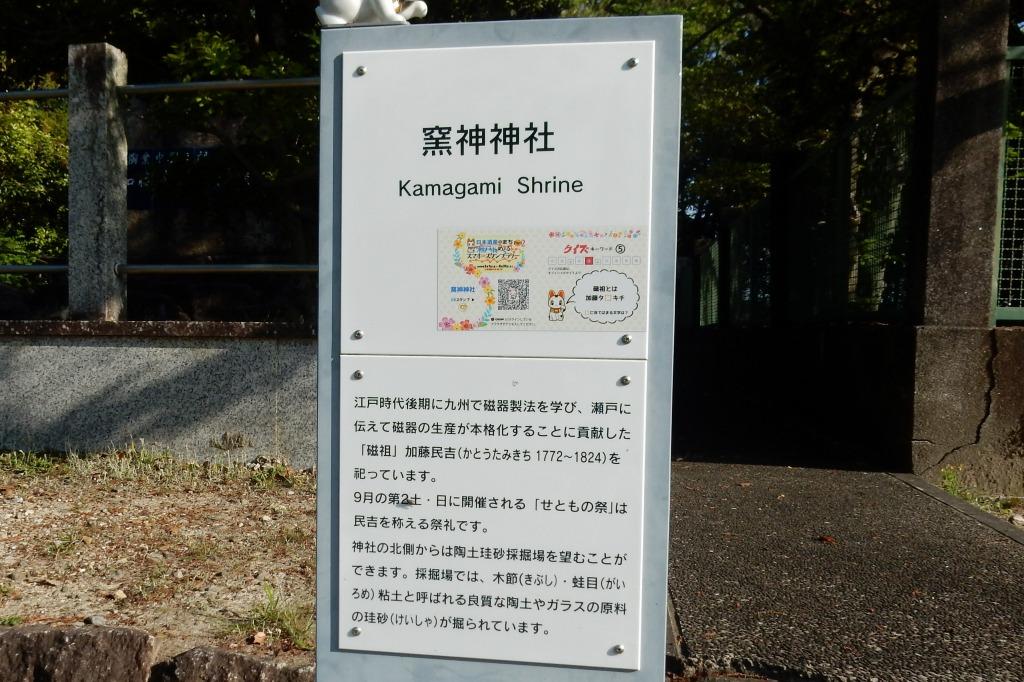 瀬戸名古屋 081