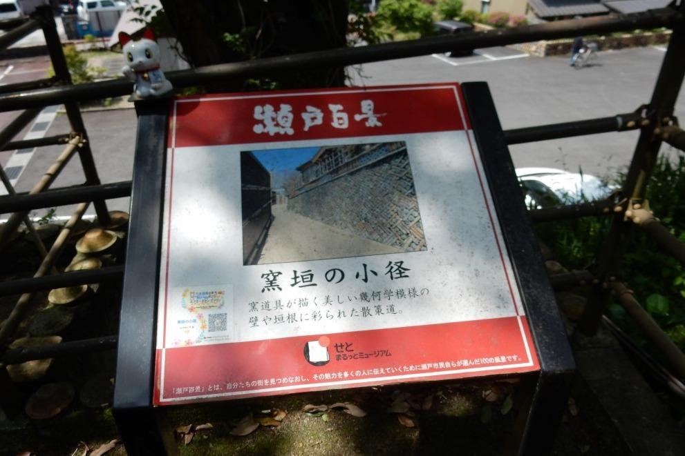 瀬戸名古屋 173