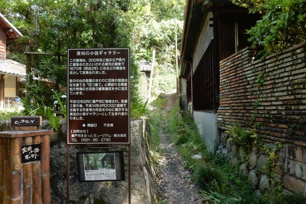瀬戸名古屋 179
