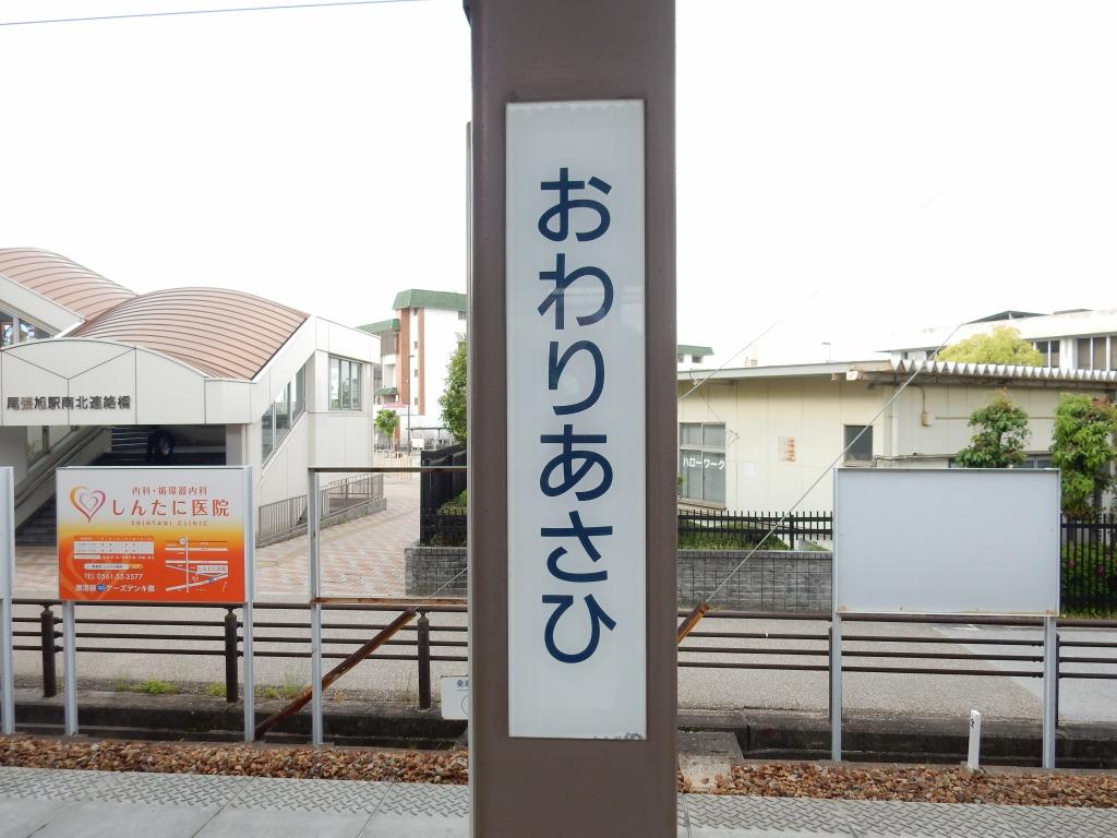 瀬戸名古屋 126