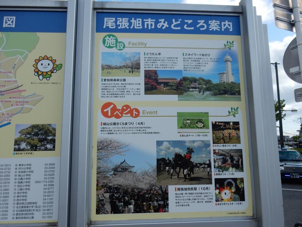 瀬戸名古屋 133