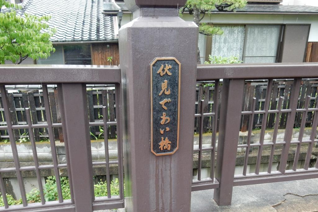 伏見港紫陽花 099