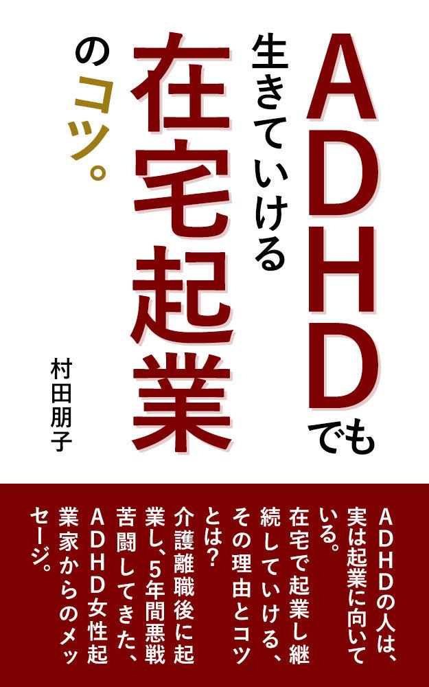ADHDでも在宅起業_3