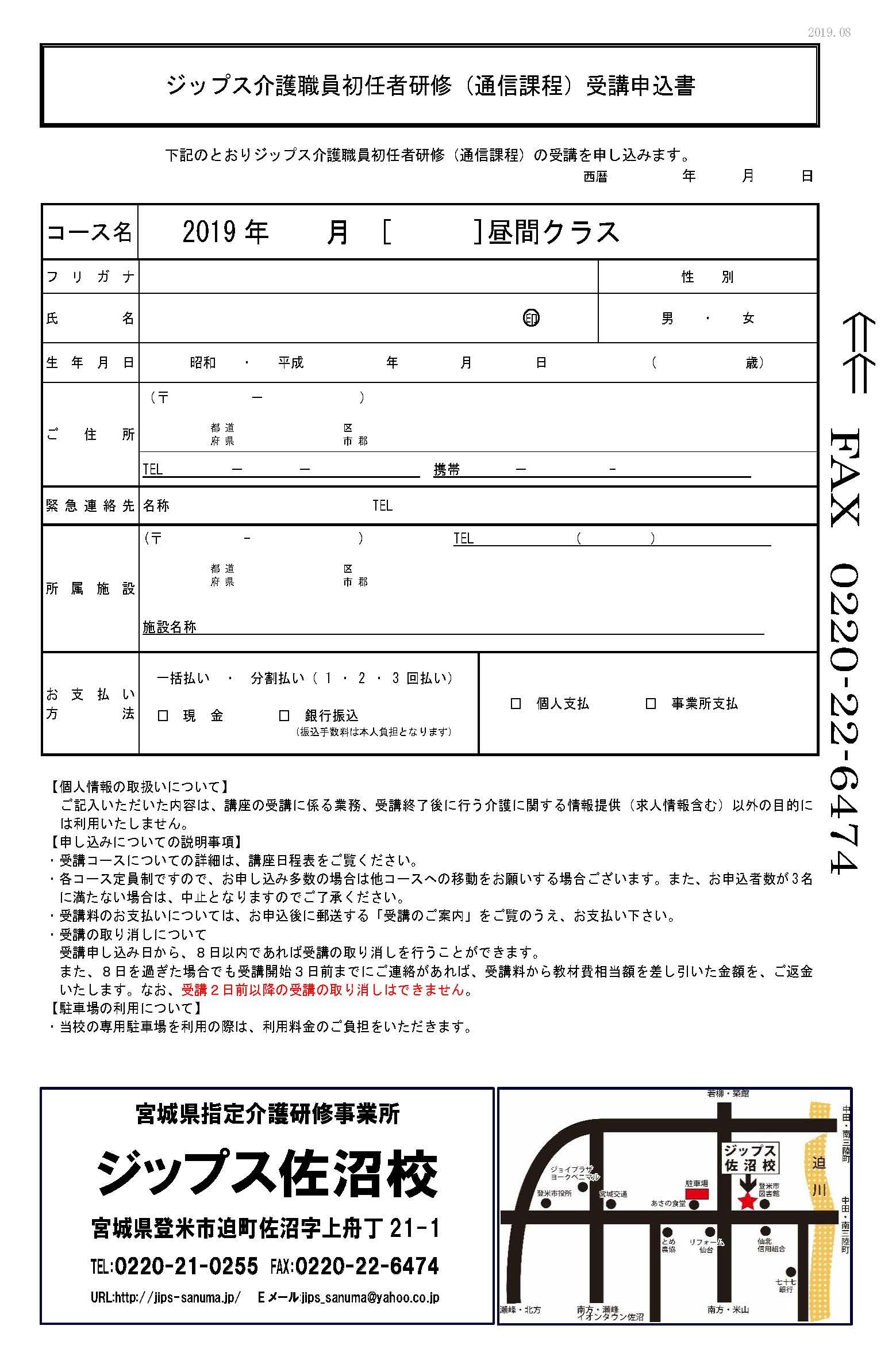 初任者研修募集チラシ2019年8月-9月_ページ_2