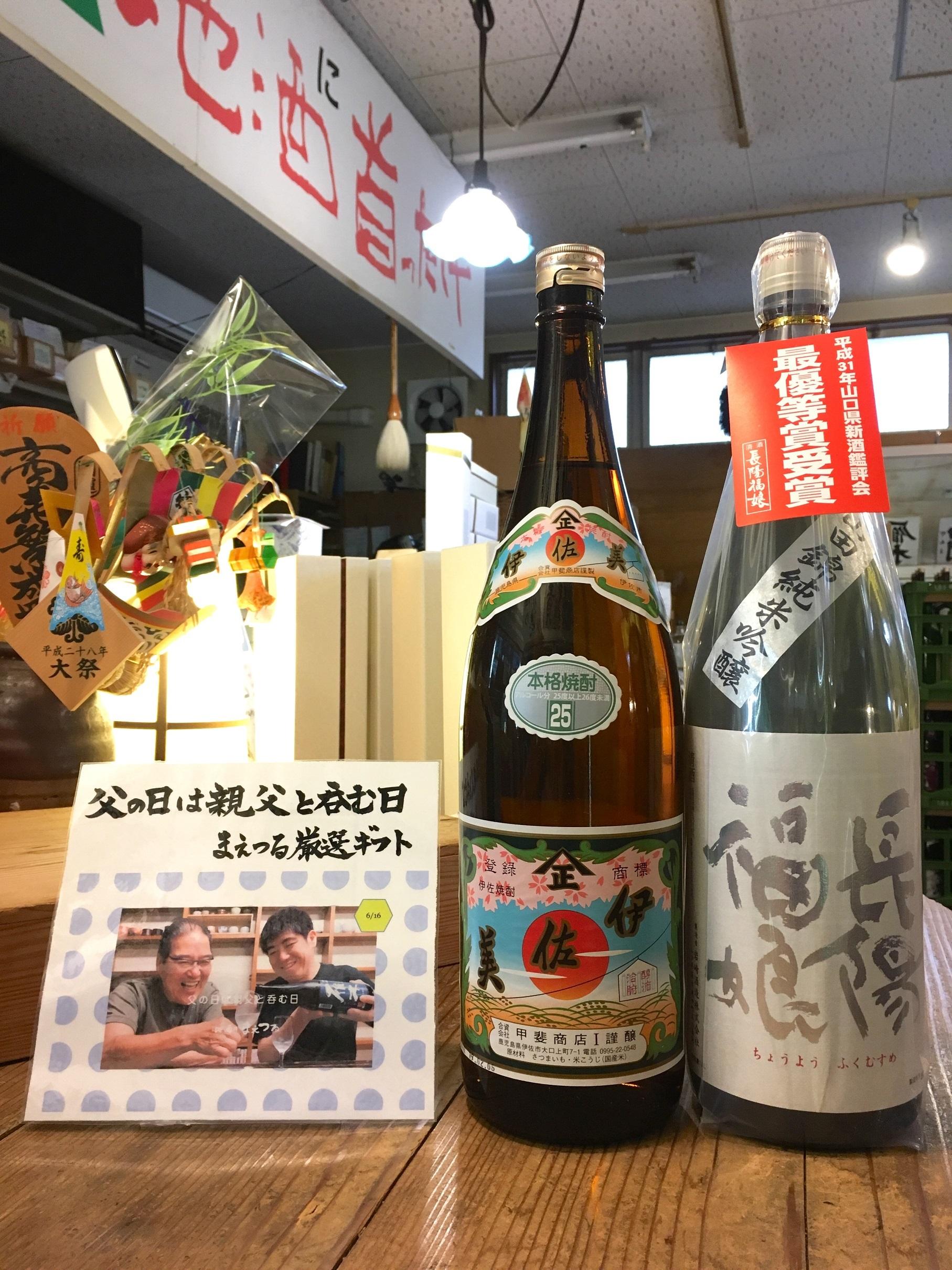 父の日2019焼酎日本酒 - コピー