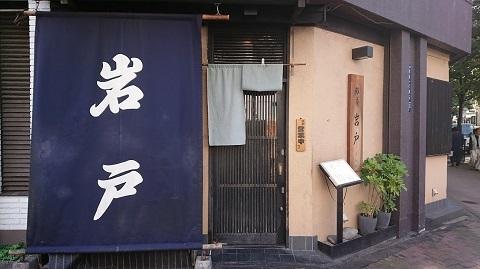 新・酒場探訪シリーズ031 岩戸②