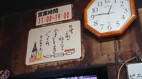 梯子酒07-03 いそざき②
