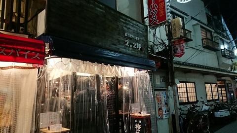 梯子酒07-08 22坪②