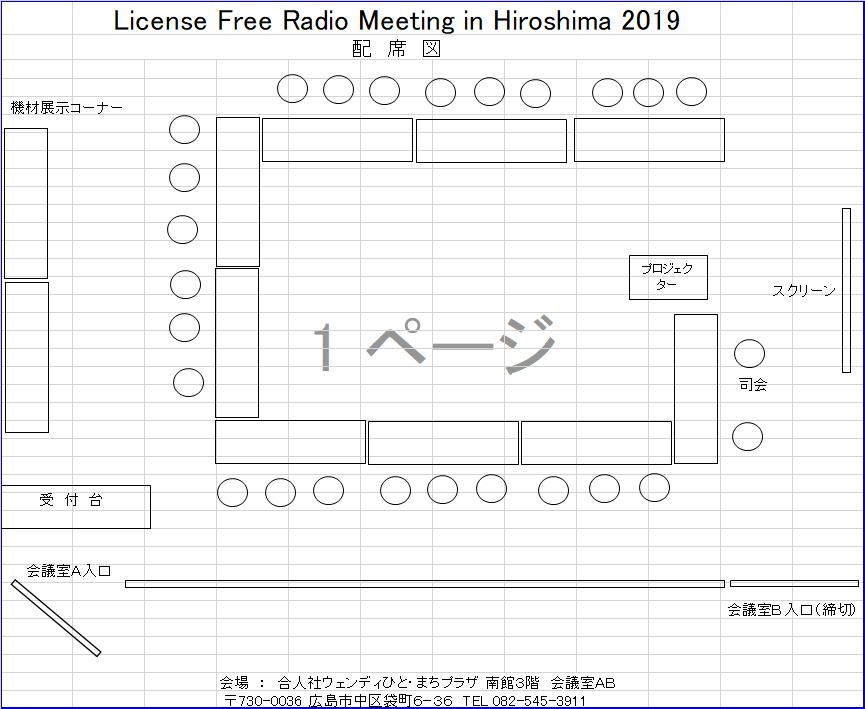 20190720_配席図
