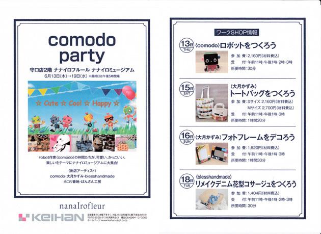 京阪守口店201906