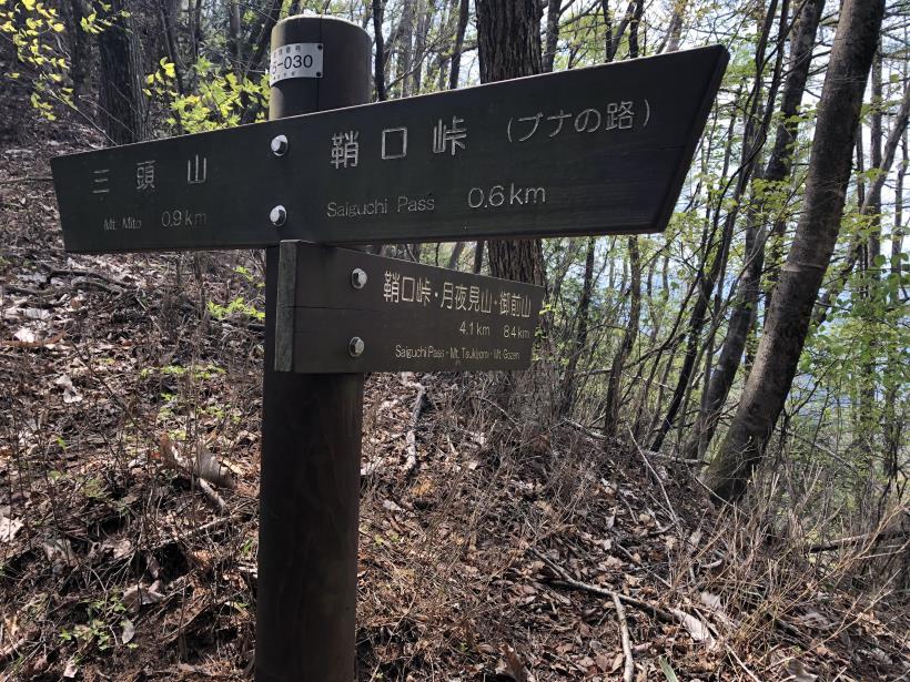 三頭山周遊コース167