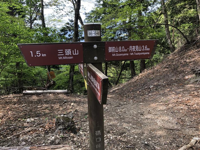 三頭山周遊コース183