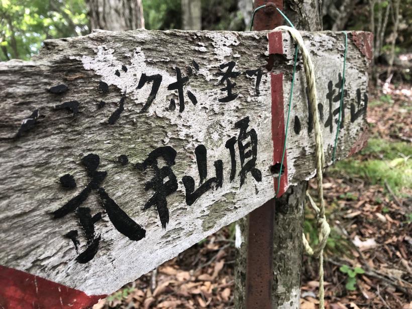武甲山160