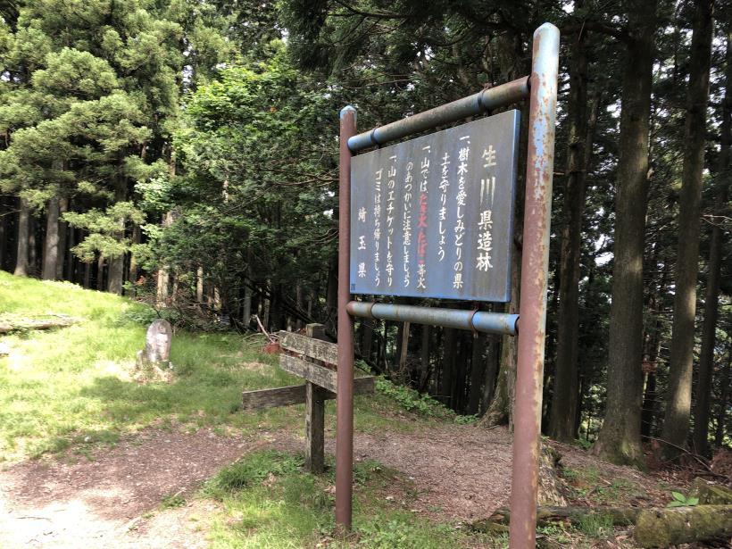 武甲山286