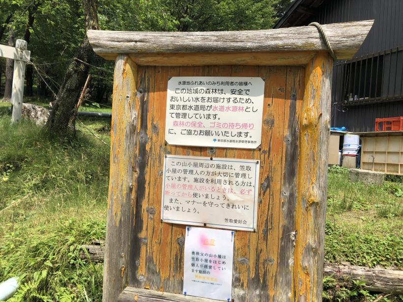 笠取山でヤラれまくる76
